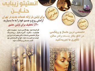 سالن زیبایی حناین