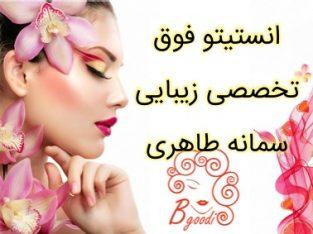 انستیتو فوق تخصصی زیبایی سمانه طاهری