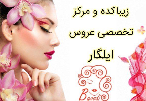 زیباکده و مرکز تخصصی عروس ایلگار
